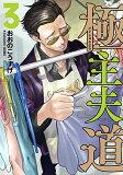 極主夫道 3 (バンチコミックス) [ おおの こうすけ ]