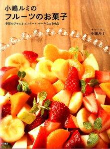 【楽天ブックスならいつでも送料無料】小嶋ルミのフルーツのお菓子 [ 小嶋ルミ ]