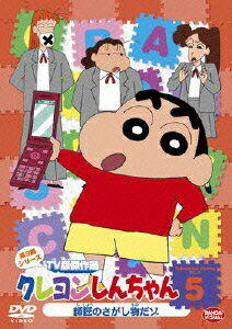 クレヨンしんちゃん TV版傑作選 第9期シリーズ 5 師匠のさがし物だゾ