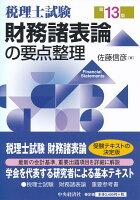 財務諸表論の要点整理〈第13版〉
