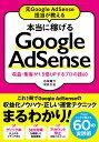 本当に稼げるGoogle AdSense 元Google AdSense担当が教える/収益・ [ 石田健介 ]
