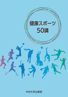 健康スポーツ50講