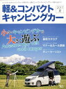 軽&コンパクトキャンピングカー(2017  夏) 小さいキャンピングカーで大きく遊ぶ (Grafis...