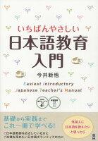 いちばんやさしい日本語教育入門