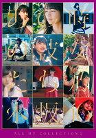 ALL MV COLLECTION2〜あの時の彼女たち〜 (初回仕様限定盤 4Blu-ray)【Blu-ray】