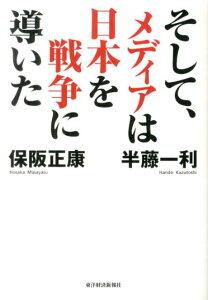 【送料無料】そして、メディアは日本を戦争に導いた [ 半藤一利 ]