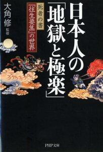 【楽天ブックスならいつでも送料無料】日本人の「地獄と極楽」 [ 大角修 ]