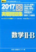 大学入試センター試験実戦問題集数学2・B(2017)