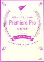 9784802611916 - 2021年Adobe Premiere Proの勉強に役立つ書籍・本