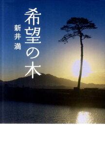 【送料無料】希望の木