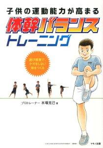 【送料無料】子供の運動能力が高まる体幹バランストレーニング [ 木場克己 ]