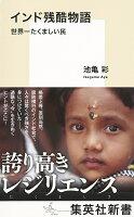 インド残酷物語 世界一たくましい民