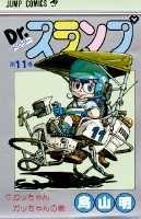 少年, 集英社 ジャンプC Dr11