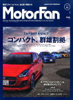 MotorFan(VOL.6) 知的好奇心を満たす自動車総合誌 特集:コンパクト、群雄割拠 (モーターファン別冊)