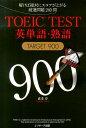 TOEIC(R)TEST英単語・熟語TARGET900 解けば絶対にスコアが上がる厳選問題240問 [ 成重寿 ]