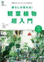 【バーゲン本】暮らしが変わる!観葉植物超入門