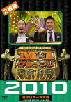 M-1グランプリ2010完全版 〜最後の聖戦!無冠の帝王vs最強の刺客〜 [ 銀シャリ ]