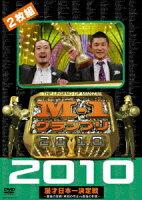 M-1グランプリ2010完全版 〜最後の聖戦!無冠の帝王vs最強の刺客〜