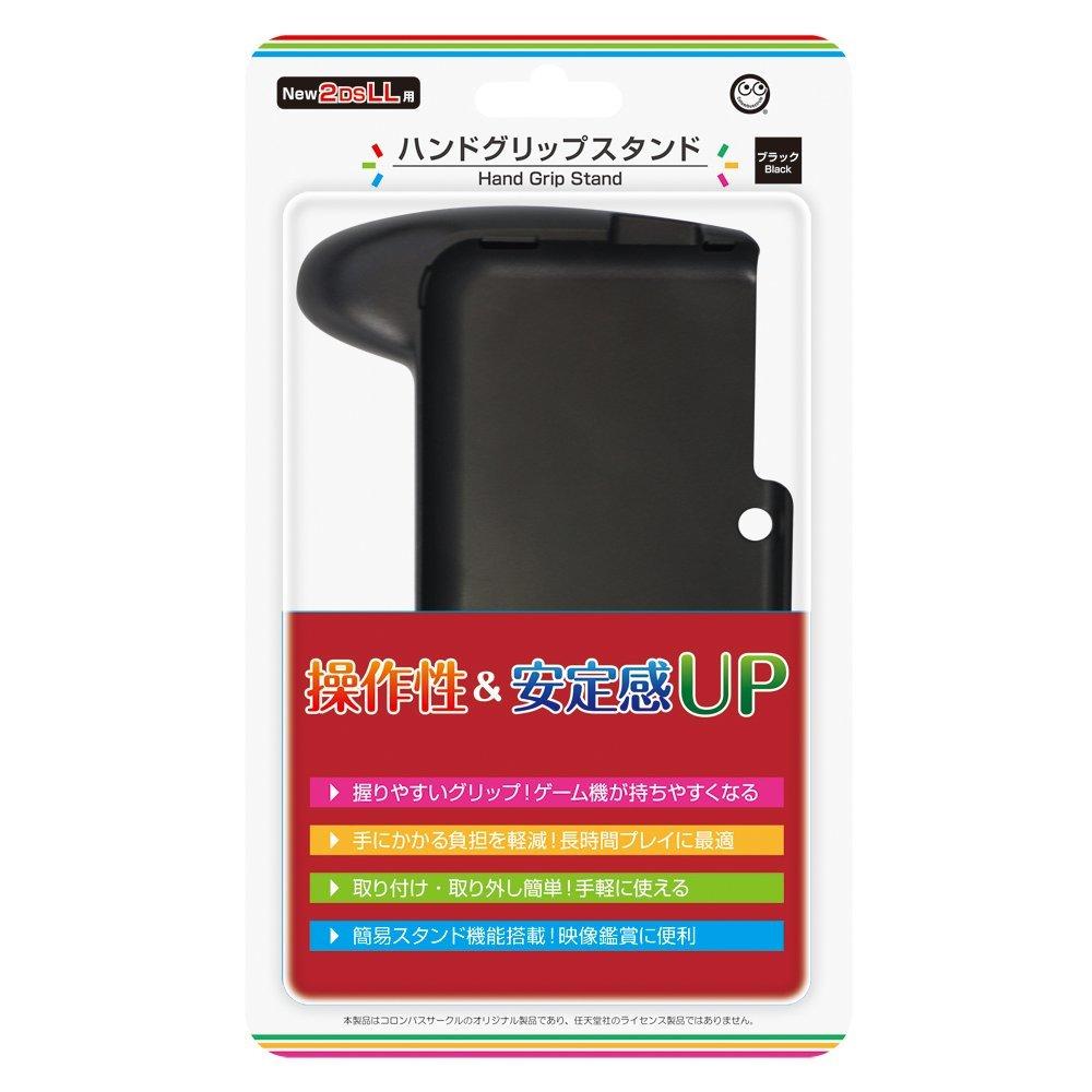 【2DSLL用】 ハンドグリップスタンド<ブラック>(New2DSLL用)