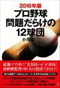 プロ野球問題だらけの12球団(2016年版) [ 小関順二 ]の商品画像