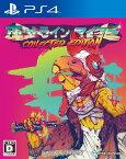 ホットライン マイアミ Collected Edition PS4版
