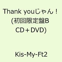 【楽天ブックスならいつでも送料無料】Thank youじゃん! (初回限定盤B CD+DVD) [ Kis-My-Ft2 ]