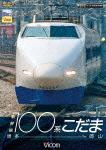 ビコム ワイド展望::新幹線100系こだま 博多〜岡山