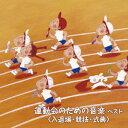 運動会のための音楽 ベスト<入退場・競技・式典> [ (趣味/教養) ]...