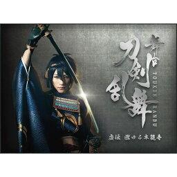 舞台『刀剣乱舞』虚伝 燃ゆる本能寺