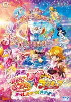 映画HUGっと!プリキュア ふたりはプリキュア〜オールスターズメモリーズ〜【Blu-ray】