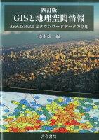 GISと地理空間情報4訂版