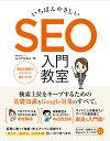 いちばんやさしいSEO入門教室 検索上位をキープするための基礎知識とGoogle対 [ ふくだたみこ ]