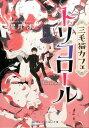 三毛猫カフェ トリコロール (SKYHIGH文庫) [ 星月渉 ]