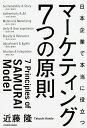 日本企業で本当に役立つ マーケティング7つの原則 [ 近藤 隆 ]