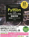 Pythonによるスクレイピング&機械学習開発テクニック増補改訂 Scrapy、BeautifulSoup、scik [ クジラ飛行机 ]