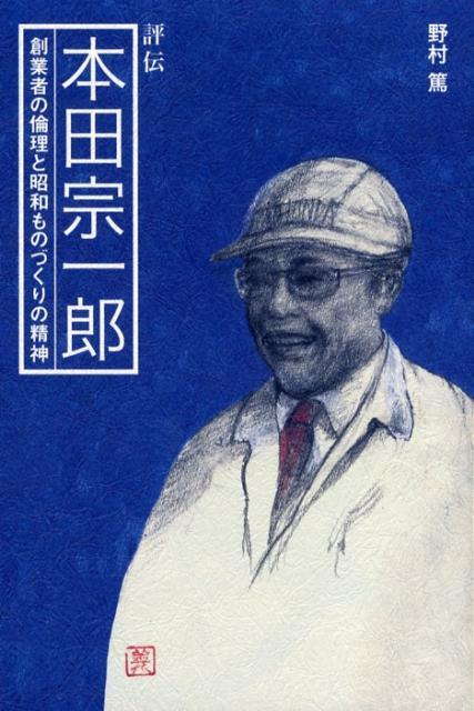「評伝 本田宗一郎」の表紙