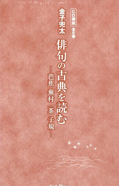 金子兜太俳句の古典を読むー芭蕉蕪村一茶子規ー(CD講座全6巻)画像