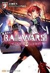 RAIL WARS!(9) 日本國有鉄道公安隊 (創芸社クリア文庫) [ 豊田巧 ]
