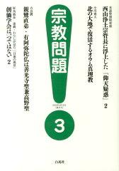 【楽天ブックスならいつでも送料無料】宗教問題(3)