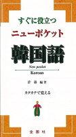 【バーゲン本】すぐに役立つニューポケット韓国語