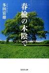 春楡の木陰で (集英社文庫) [ 多田富雄 ]