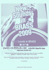 New Sounds in BRASS ジャパニーズ・グラフィティ XIV A・RA・SHI〜Beautiful days 復刻版