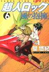 超人ロック風の抱擁(6) (ヤングキングコミックス) [ 聖悠紀 ]