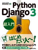 Python Django 3 超入門