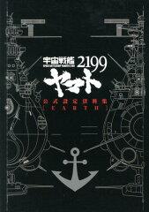 【送料無料】宇宙戦艦ヤマト2199 公式設定資料集「EARTH」 [ 西崎彰司 ]