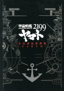 宇宙戦艦ヤマト2199 公式設定資料集「EARTH」