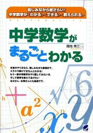 中学 中学 数学 確率 : 一度中学数学 中学3年分の数学 ...