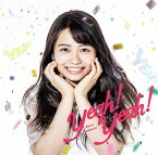 Yeah!Yeah! (初回限定盤 CD+Blu-ray) [ 足立佳奈 ]