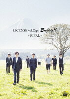 LICENSE vol.ZEPP ENJOY!! 〜FINAL〜(仮)