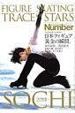 【送料無料】FIGURE SKATING TRACE OF STARS SOCHI(2014)